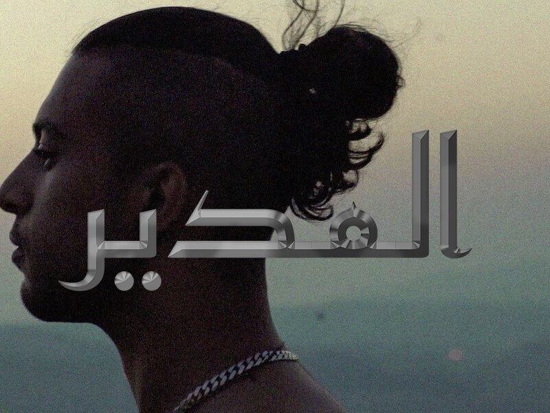 arabic rap al mudeer shbash